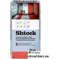 Клеевая смесь усиленная для облицовки керамической и керамогранитной плиткой Шток (Shtock) 25 кг