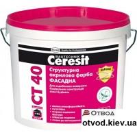 Фасадная акриловая структурная краска Церезит (Ceresit) СТ40, 10 л