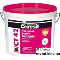 Фасадная акриловая краска Церезит (Ceresit) СТ42, 10 л
