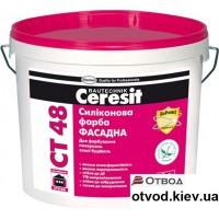 Фасадная силиконовая краска Церезит (Ceresit) СТ48, 10 л