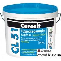 Эластичная гидроизоляционная мастика Церезит (Ceresit) CL 51, 14 кг