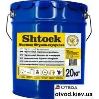 Мастика битумно-каучуковая Шток (Shtock) 20 кг