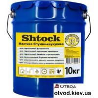 Мастика битумно-каучуковая Шток (Shtock) 10 кг