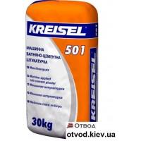 Штукатурка цементно-известковая машинная Крайзель (Kreisel) 501, 25 кг