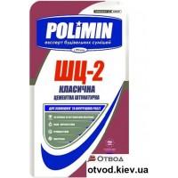 Штукатурка цементная Полимин (Polimin) ШЦ-2, 25 кг