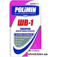Штукатурка цементно-известковая Полимин (Polimin) ШВ-1, 25 кг